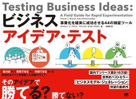 ビジネスアイデア・テスト 事業化を確実に成功させる44の検証ツール [ デイビッド・J・ブランド ]