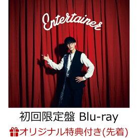 【楽天ブックス限定先着特典】エンターテイナー (初回限定盤 CD+Blu-ray)(A4クリアファイル) [ オーイシマサヨシ ]