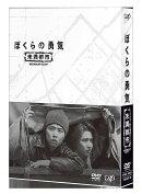 【予約】ぼくらの勇気 未満都市 DVD-BOX