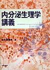 内分泌生理学講義