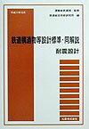 鉄道構造物等設計標準・同解説(耐震設計)