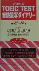 TOEIC TEST 音読筆写ダイアリー(1)
