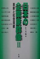 日本の企業家群像(2)