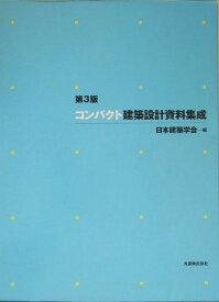 コンパクト建築設計資料集成第3版 [ 日本建築学会 ]