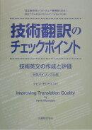 技術翻訳のチェックポイント