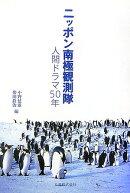 ニッポン南極観測隊