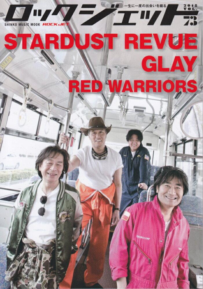 ロックジェット(VOL.73) 特集:STARDUST REVUE (SHINKO MUSIC MOOK)