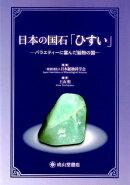 日本の国石「ひすい」