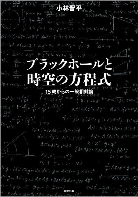ブラックホールと時空の方程式 15歳からの一般相対論 [ 小林 晋平 ]
