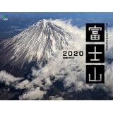 富士山カレンダー(2020) ([カレンダー])