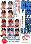 韓国プロ野球観戦ガイド&選手名鑑(2017)