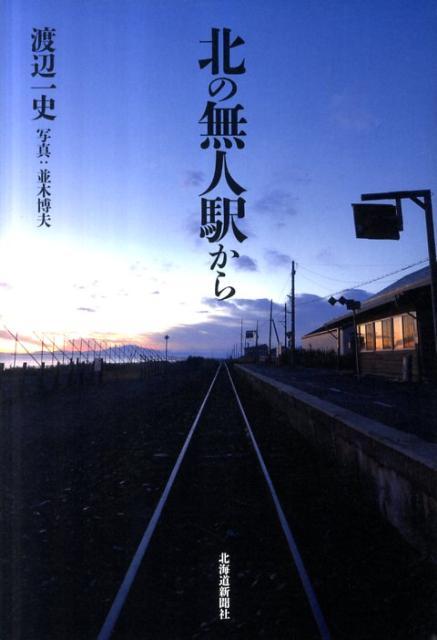 北の無人駅から [ 渡辺一史 ]