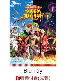 【先着特典】10周年 初 野外ワンマン Welcome to ソナポケスパーランド(ラミネートパス付き)【Blu-ray】 [ Sonar Pocket ]