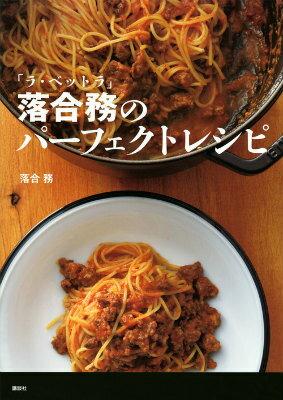 「ラ・ベットラ」落合務のパーフェクトレシピ (講談社のお料理book) [ 落合務 ]