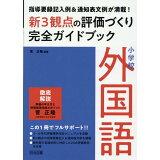 小学校外国語新3観点の評価づくり完全ガイドブック