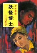 江戸川乱歩・少年探偵シリーズ(3) 妖怪博士