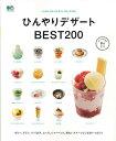 ひんやりデザートBEST200 (エイムック ei cooking)