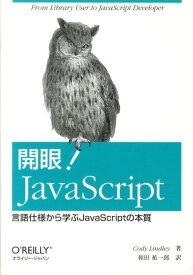 開眼!JavaScript 言語仕様から学ぶJavaScriptの本質 [ コディ・リンドレー ]