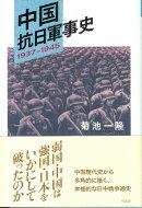 中国抗日軍事史