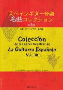 スペインギター音楽名曲コレクション(第3集)