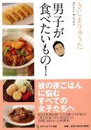 【バーゲン本】男子が食べたいもの!