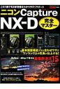 ニコンCapture NX-D完全マスター この1冊でRAW現像をわかりやすくサポート (Gakken camera mook) [ 伊達淳一 ]