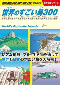 W05 世界のすごい島300 多彩な魅力あふれる世界と日本の島々を旅の雑学とともに解説 (地球の歩き方W) [ 地球の歩き方編集室 ]
