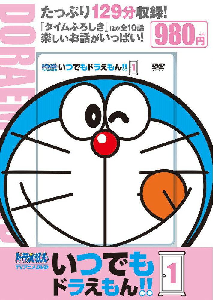 TVアニメDVDシリーズ いつでもドラえもん!! 1 (小学館DVD) [ 小学館 ]