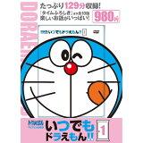DVD>いつでもドラえもん!!(1) (<DVD>)