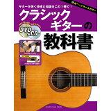クラシックギターの教科書