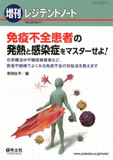 免疫不全患者の発熱と感染症をマスターせよ! (レジデントノート増刊 Vol.20 No.17) [ 原田 壮平 ]