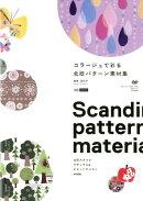 コラージュで彩る北欧パターン素材集