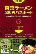 東京ラーメン500円パスポート 1(2015年4月25日〜7月24日)