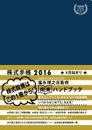 Investors Handbook 2016 株式手帳 紺