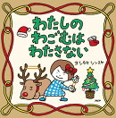 【特典】【Xmasバージョン特別フルカバー帯】わたしのわごむはわたさない(クリスマスカード1枚)