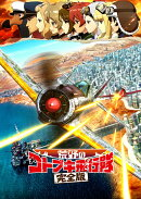 荒野のコトブキ飛行隊 完全版(特装限定版)【Blu-ray】