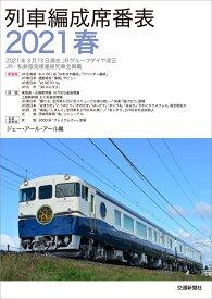 列車編成席番表2021春 [ JRR ]
