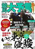 競馬大予言(19年ダービー号) G1特集:オークス/日本ダービー/安田記念 (SAKURA MOOK)