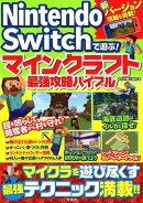 Nintendo Switchで遊ぶ!マインクラフト最強攻略バイブル