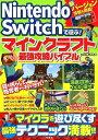Nintendo Switchで遊ぶ! マインクラフト最強攻略バイブル [ マイクラ職人組合 ]