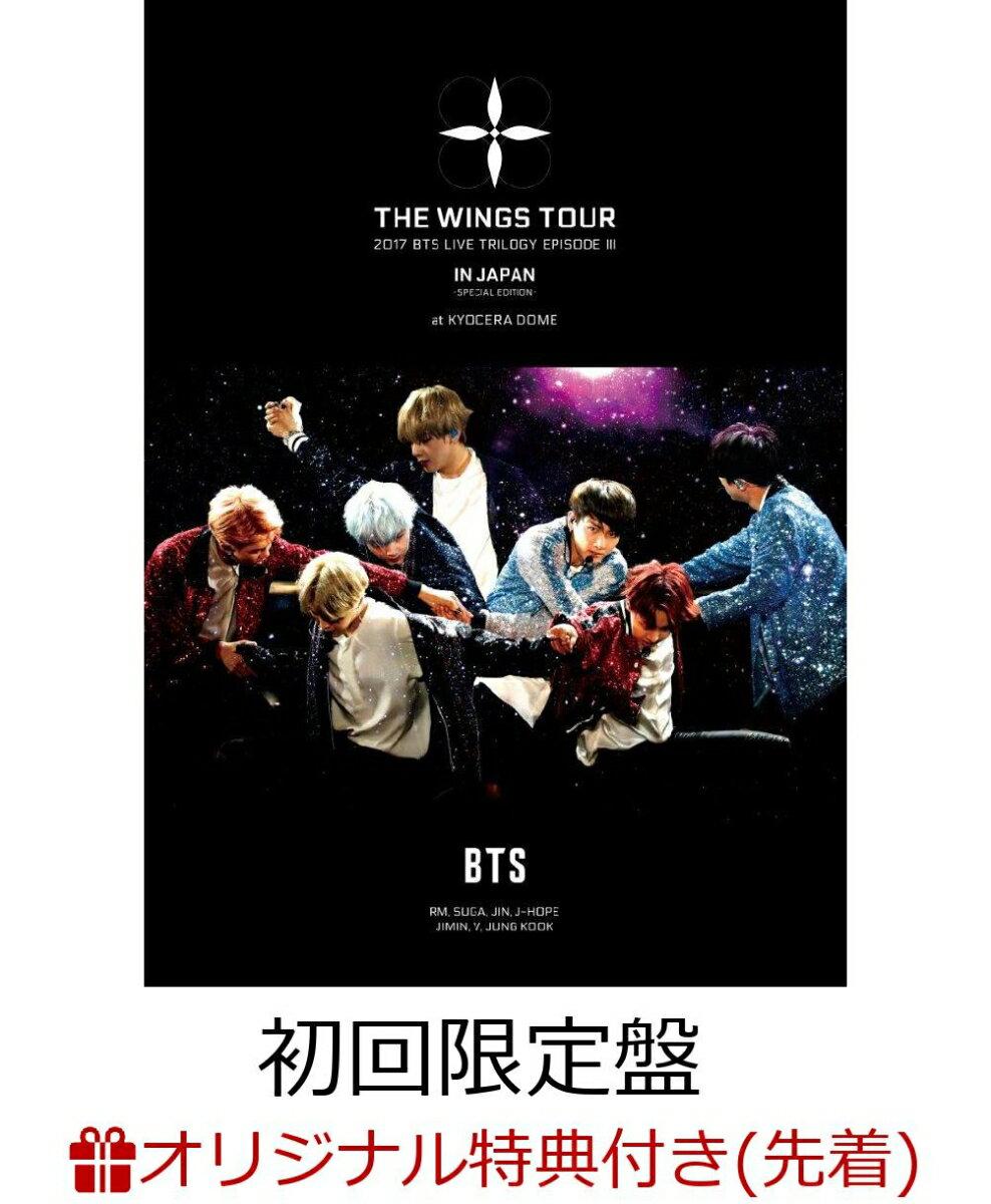 【楽天ブックス限定先着特典】2017 BTS LIVE TRILOGY EPISODE 3 THE WINGS TOUR IN JAPAN 〜SPECIAL EDITION〜 at KYOCERA DOME(初回限定盤)(B2ポスター付き) [ BTS(防弾少年団) ]