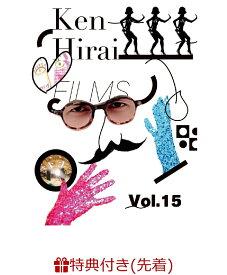 【先着特典】Ken Hirai Films Vol.15(オリジナルポストカードカレンダー) [ 平井堅 ]
