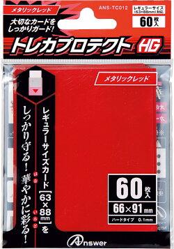 レギュラーサイズカード用トレカプロテクトHG (メタリックレッド) 60枚入り
