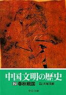 中国文明の歴史(2)