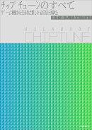 チップチューンのすべて All About Chiptune