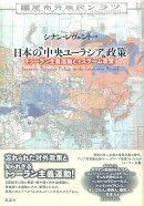 """日本の""""中央ユーラシア""""政策"""