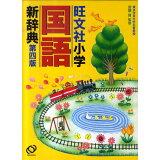 旺文社小学国語新辞典第4版
