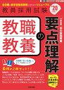 教職教養の要点理解(2020年度版 Twin Books完成シリーズ) [ 時事通信出版局 ]