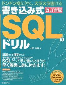書き込み式SQLのドリル改訂新版 ドンドン身に付く、スラスラ書ける [ 山田祥寛 ]