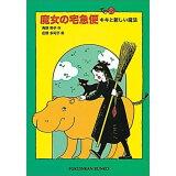 魔女の宅急便(その2) キキと新しい魔法 (福音館文庫)